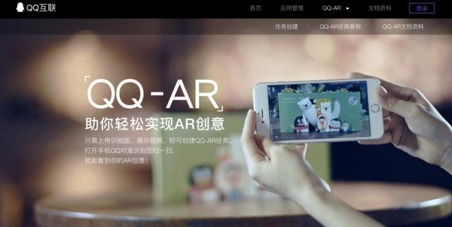 手捧QQ-AR的腾讯,又要再造另一个新入口?1.jpg