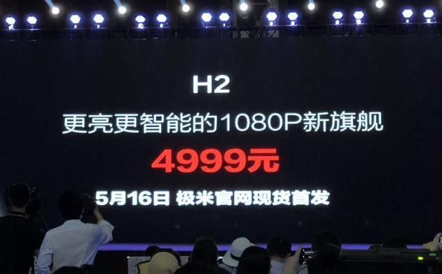 极米发布三款全高清无屏电视 激光电视皓·LUNE首发价10999元3.jpg