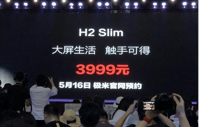 极米发布三款全高清无屏电视 激光电视皓·LUNE首发价10999元2.png