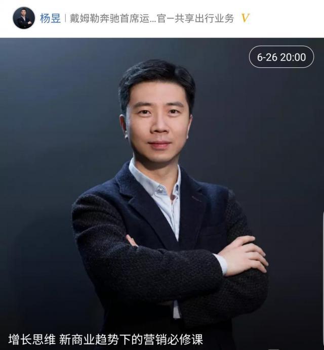 """从微软转战奔驰,杨昱讲述""""增长思维""""之下传统的营销模式该如何破冰2.jpg"""
