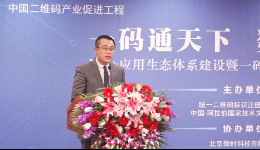 中国-阿拉伯国家技术文化转移中心秘书长赵鹏
