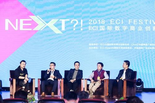 机遇空间胡世辉做客ECI创新节 预言新零售三大变革