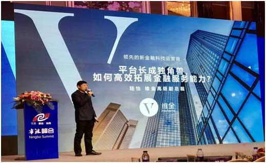 维金高级副总裁陆怡先生发表主题演讲