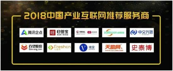 """维金入围""""2018中国产业互联网推荐服务商""""榜单"""