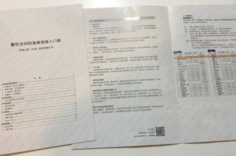 inDeco艺格工装受邀参展《2018中国餐饮创新大会》