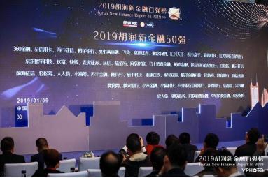 随行付、银联商务等企业上榜2019胡润新金融百强榜