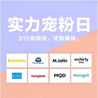 8大母婴品牌携手天猫母婴,315为消费者加权!_行业观察_电商报