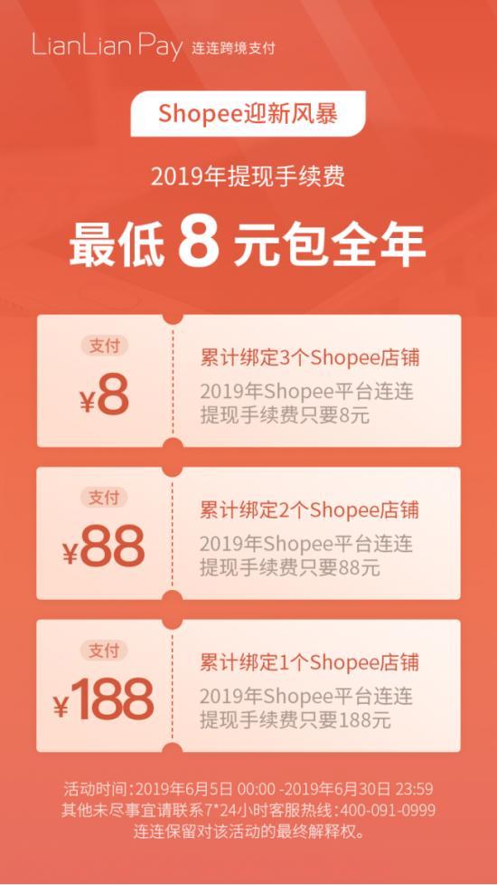 什么情况?连连惊现全年提现手续费¥8包?