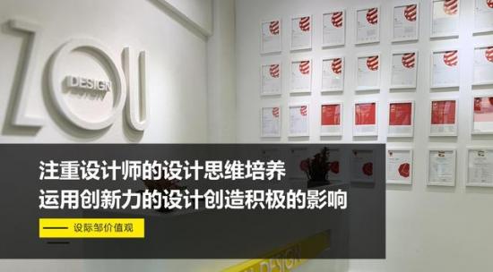 设际邹工业设计创始人邹镇孟:以创新设计引领产业设计