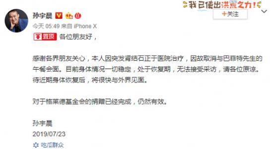 """孙宇晨""""因病""""放巴菲特鸽子?碰瓷式营销也得有底线"""