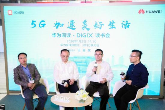 5G时代来临,为什么华为阅读要开一场普及5G新变化的读书会?