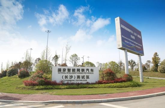 国家级车联网先导区获批,长沙智能汽车产业迈入3.0